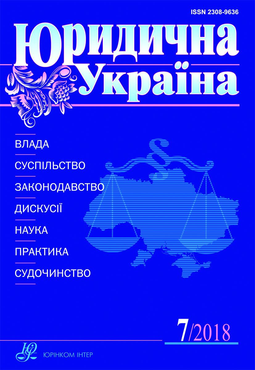 Журнал «Юридична Україна» № 7/2018