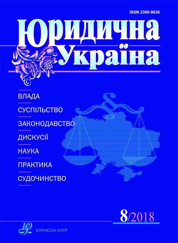 Журнал «Юридична Україна» № 8/2018