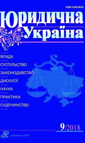 Журнал «Юридична Україна» № 9/2018