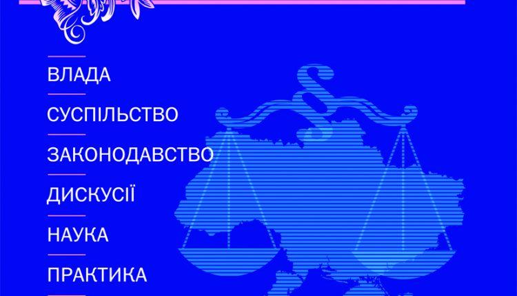 Yurid_Ukr_obl_9_18