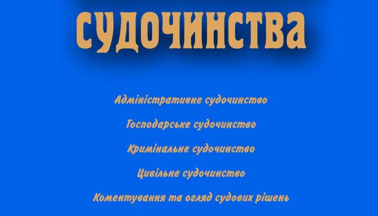 Chasop_ukr_sud_Ok_1_19