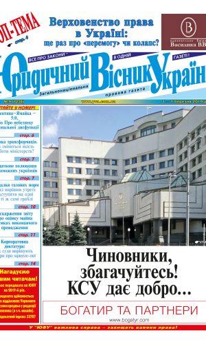 Юридичний Вісник України № 9