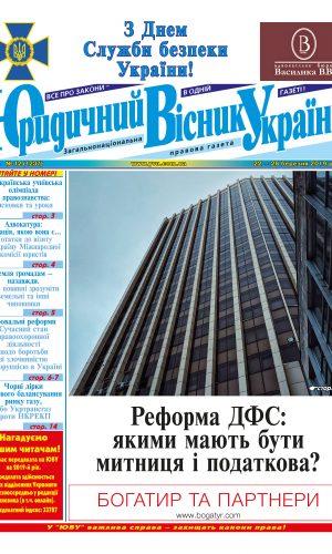 Юридичний Вісник України № 12