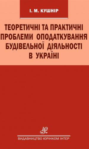 Теоретичні та практичні проблеми оподаткування будівельної діяльності в Україні