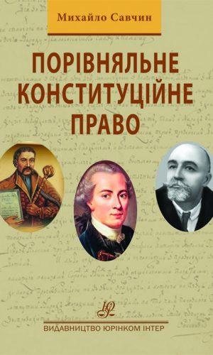 Порівняльне конституційне право: навчальний посібник