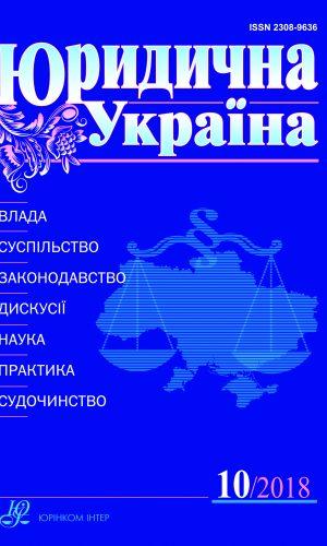 Журнал «Юридична Україна» № 10/2018
