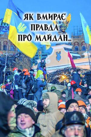Як вмирає  правда про Майдан…