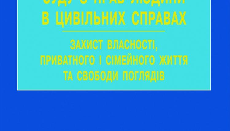 Obl_Evrop_sud_Cyv_spravy