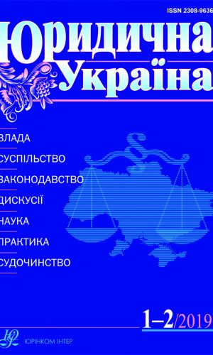 Журнал «Юридична Україна» № 1-2/2019