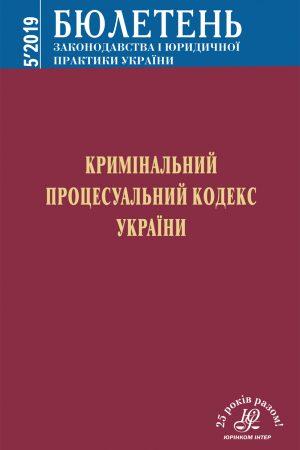 Кримінальний процесуальний кодекс України(на 01.01.2020)