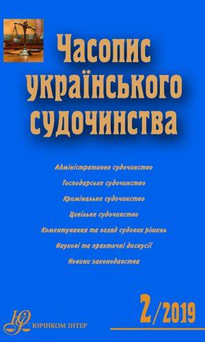 Журнал «Часопис українського судочинства » № 2/2019