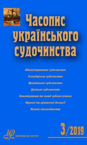 Журнал «Часопис українського судочинства » № 3/2019