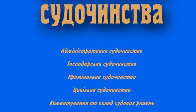 Chasopys_ukr_sud_3_19_Ok