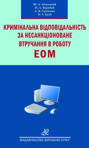 Кримінальна відповідальність за несанкціоноване втручання в роботу ЕОМ: монографія