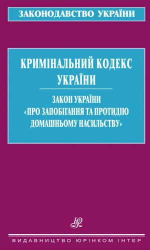 Кримінальний кодекс України. Закон України «Про запобігання та протидію домашньому насильству»