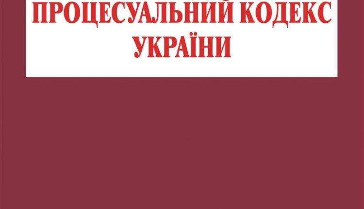 Obl_Krymin_proc_kodex