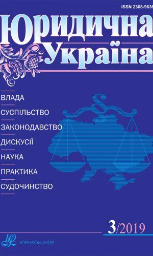 Журнал «Юридична Україна» № 3/2019