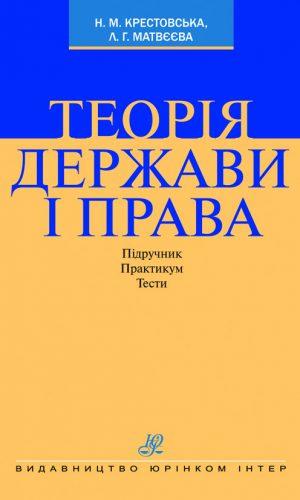 Теорія держави і права. Підручник. Практикум. Тести.