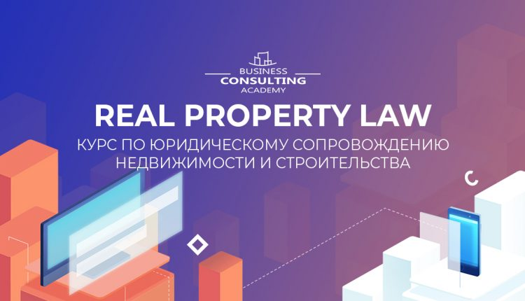 Real-Property-Law-4