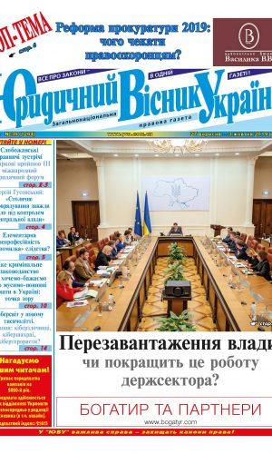 Юридичний Вісник України № 39