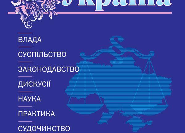 Yurid_Ukr_obl_7_19