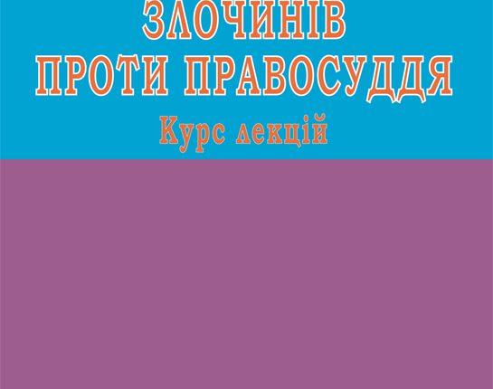 Karpova_mjaka_obl