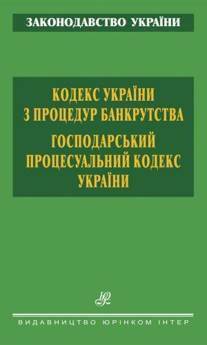 Кодекс України з процедур банкрутства. Господарський процесуальний кодекс України.