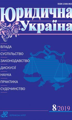 Журнал «Юридична Україна» № 8/2019
