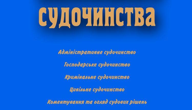 ChasUkr_sud_2_19_Ok