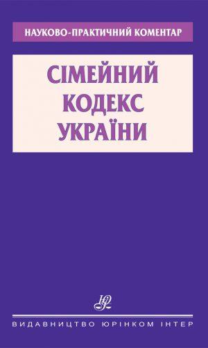 Науково-практичний коментар Сімейного кодексу України