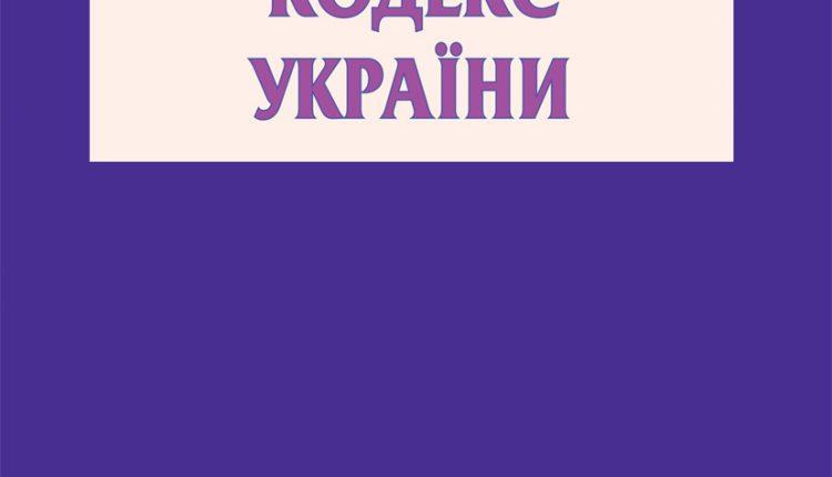 Obl_NPK_Simeyn_kodex_