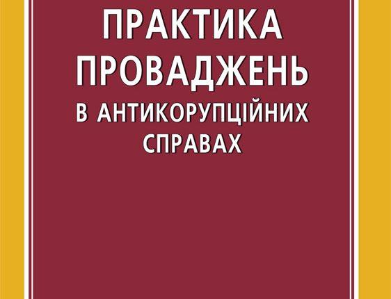 Prakt_provSvitl&Zeykan_Oknew