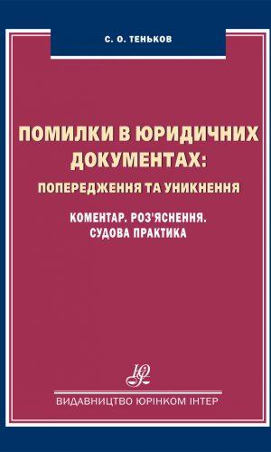 Бюлетень законодавства і юридичної практики України №1