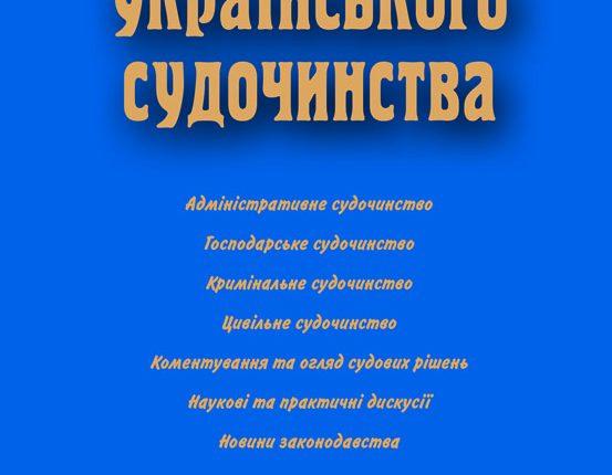 Chasop_ukr_sud_4_19_Ok