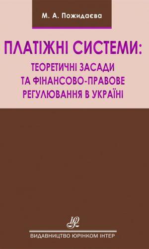 Платіжні системи: теоретичні засади та фінансово-правове регулювання в Україні: монографія