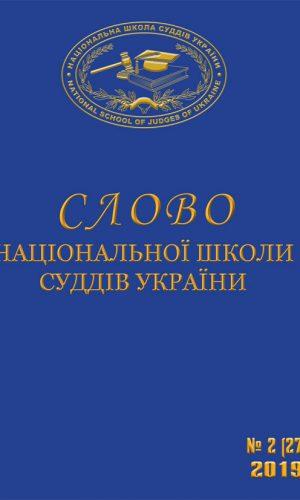 Слово Національної школи суддів України