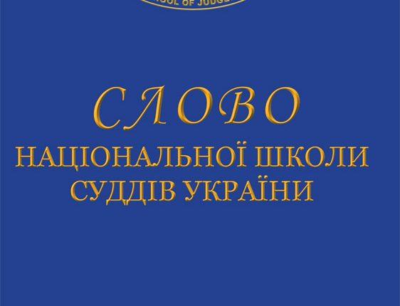 Shkola_sud_2_2019
