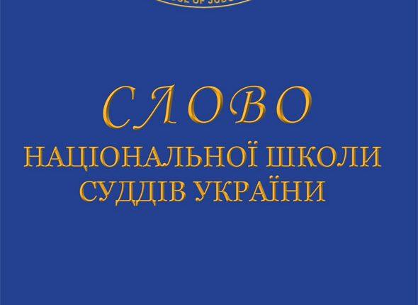 Shkola_suddiv_3_2019