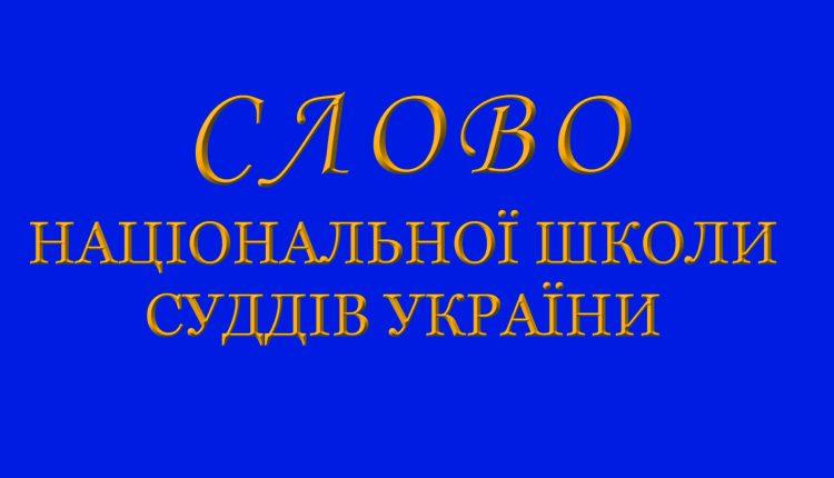 Shkola_suddiv_4_2019obl