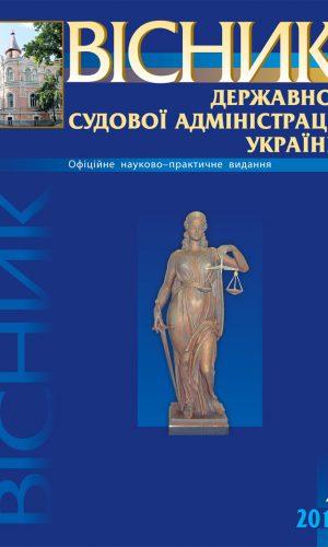 Вісник Державної судової адміністрації України №4