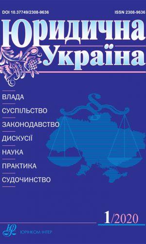 Юридична Україна № 1/2020