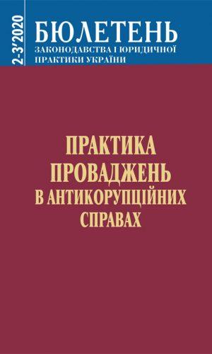 Бюлетень законодавства і юридичної практики України № 2-3