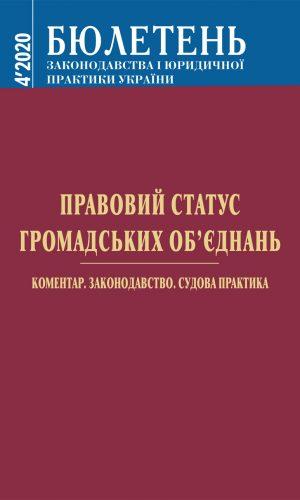 Бюлетень законодавства і юридичної практики України №4