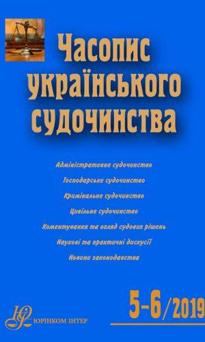 Журнал «Часопис українського судочинства » № 5-6/2019