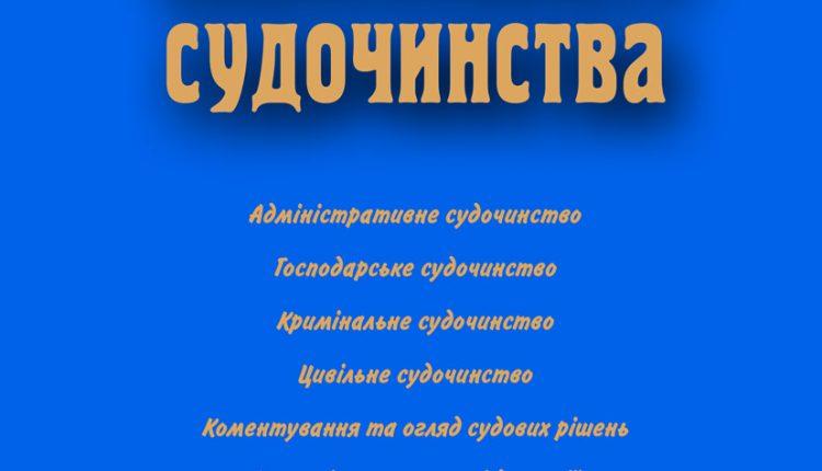 ChasUkrSud_5&6_19obl