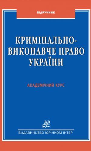 Кримінально-виконавче право України. Академічний курс: підручник.