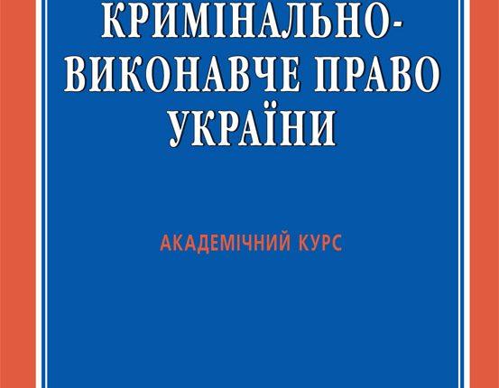 Krymin_vykonavche_pravo_obl