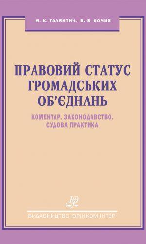 Правовий статус громадських об'єднань. Коментар. Законодавство. Судова практика