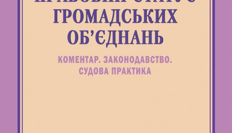 Galjantich_Gromadski_obl