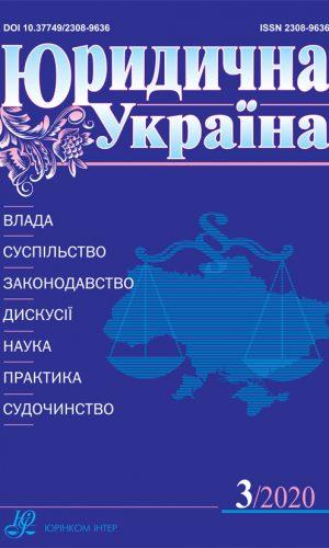 Юридична Україна № 3/2020